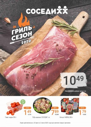 СОСЕДИ - Гриль сезон (20.05.2020 - 02.06.2020)