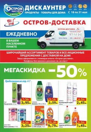ОСТРОВ ЧИСТОТЫ - Акционный буклет (18.05.2020 - 31.05.2020)