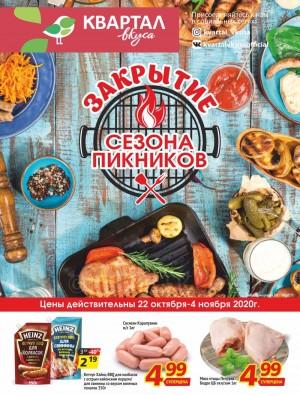 КВАРТАЛ ВКУСА (22.10.2020 - 04.11.2020)