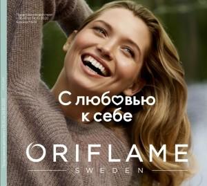 ORIFLAME - Каталог №14 (05.10.2020 - 24.10.2020)