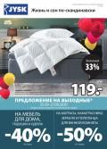 JYSK (22.09.2020 - 28.09.2020)